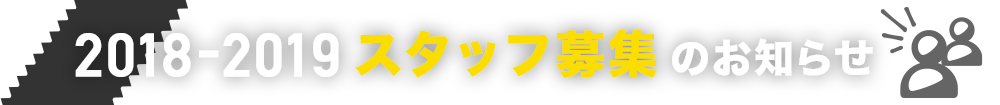 2018-2019スタッフ募集のお知らせ